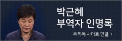 박근혜 게이트 인명 사전
