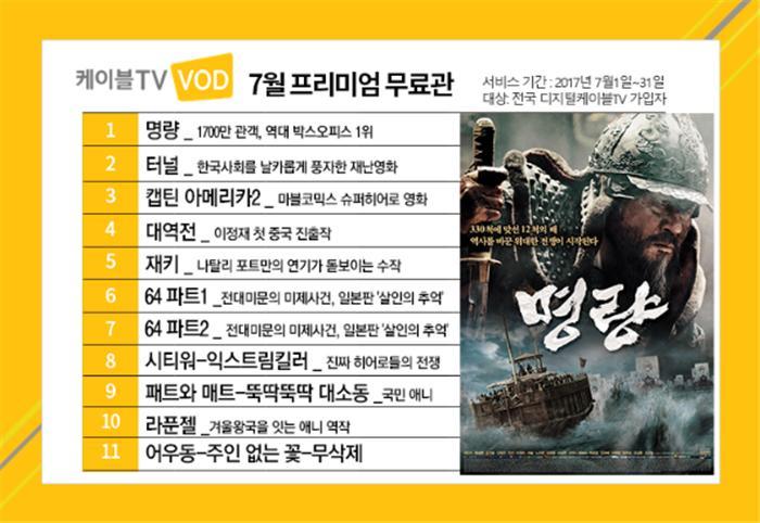 케이블 TV VOD, 내달 영화 VOD 11편 한 달 간 무료
