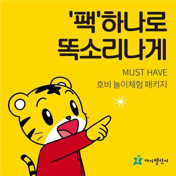 아이챌린지, '호비 놀이체험 패키지' 신청 이벤트
