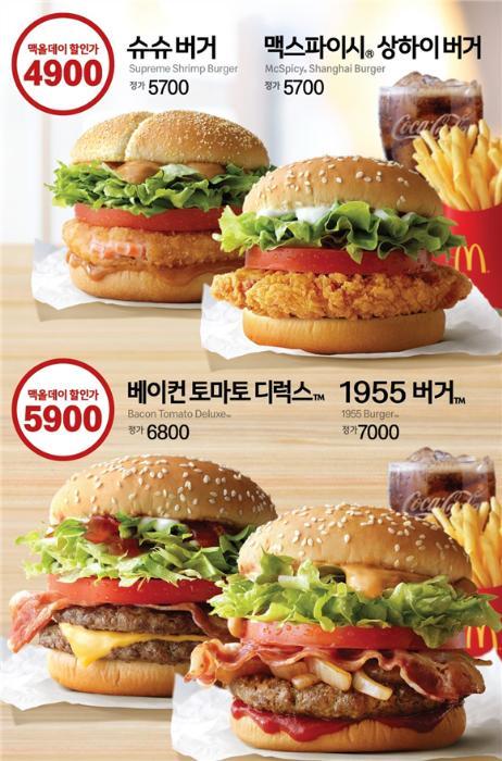 맥도날드, 고객 맞춤형 세트메뉴 가성비 강화