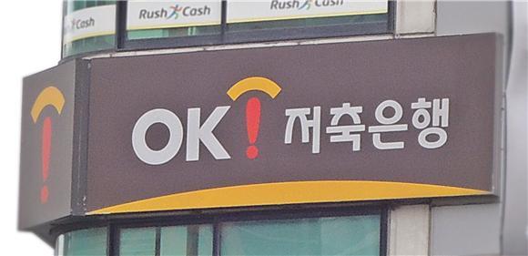 """""""OK저축은행, 저축은행 사태 잊었나?""""…PF대출 요주의 급증에 건전성 우려"""