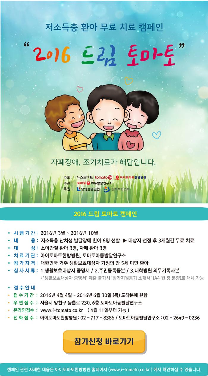 2016 드림 토마토 - 저소득층 환아 무료 치료 캠페인